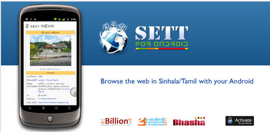 SETT browser