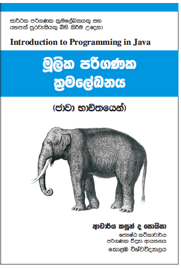 java_sinhala_book