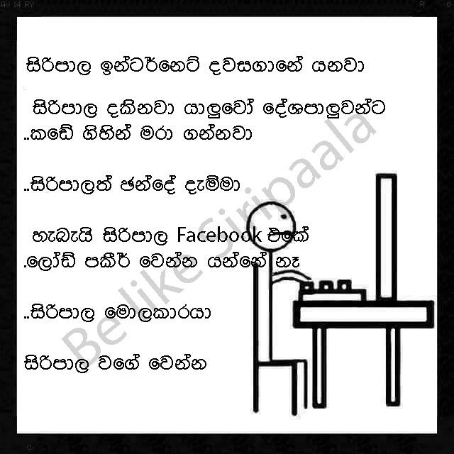 Be Like Siripala